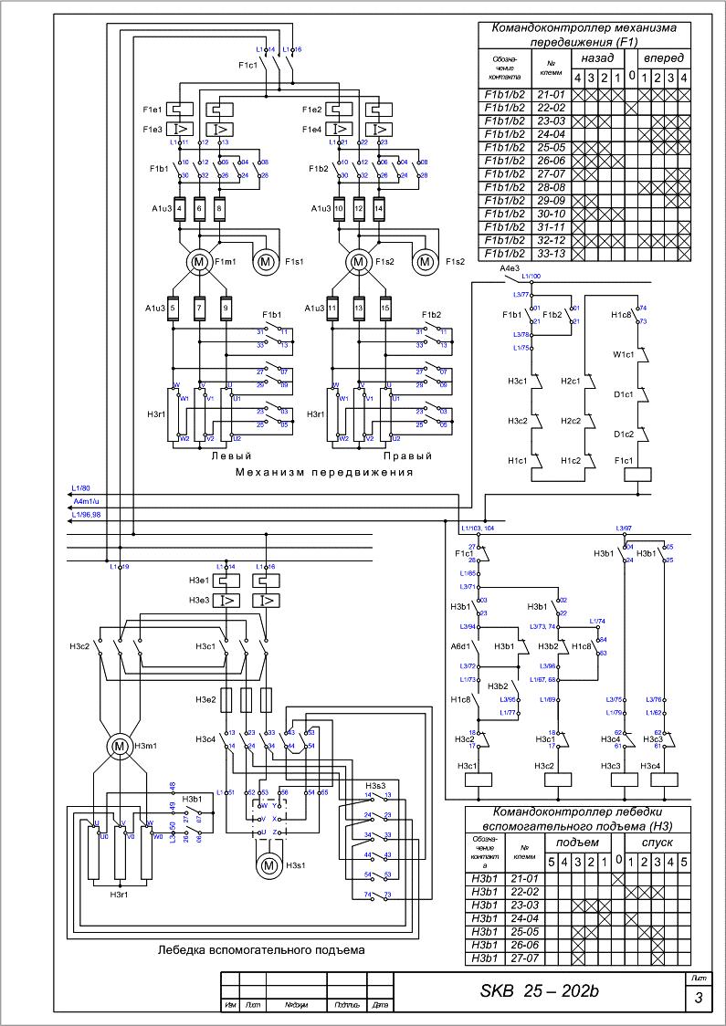 Электрическая схема управления мостовым краном фото 885