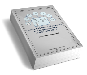 Символы графических обозначений для электрических схем по ГОСТ Р МЭК 60617. Справочник электронный.
